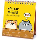 【2021年版・卓上】 アートプリントジャパン LINE ハンドメイド卓上カレンダー ボンレス犬・ボンレス猫
