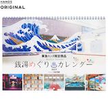 【2021年版・壁掛】 東急ハンズオリジナル 銭湯めぐり 壁掛カレンダー