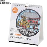 【2021年版・卓上】 東急ハンズオリジナル マンホール 週めくりカレンダー