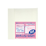 ビュートンジャパン スライディングレールホルダー スリムタイプ│ファイル レール式・挟み込みファイル