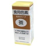 私の台所 粉末食用色素 茶  2g