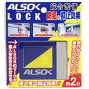 綜合警備 アルソック・ロック│鍵・錠前 補助錠