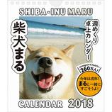 【2018年版・卓上】 KADOKAWA 柴犬まる 週めくり卓上カレンダー