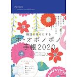 【2019年10月始まり】 KADOKAWA(カドカワ) SITHホ・オポノポノ アジア事務局 毎日を幸せにするホ・オポノポノ手帳2020 B6 ウイークリー 月曜始まり
