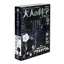 学研 大人の科学マガジン 09 プラネタリウム
