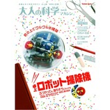 学研 大人の科学マガジン 33 ロボット掃除機