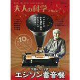 学研 大人の科学マガジン エジソン蓄音機