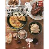 主婦の友社 バル・デリ・和 つまみレシピ B5