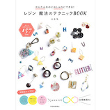 レジン魔法のテクニックBOOK│クラフト書籍