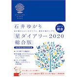【2020年1月始まり】 幻冬舎 星ダイアリー2020 総合版 B6 ウィークリー 月曜始まり
