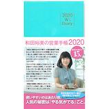 【2019年12月始まり】 ダイヤモンド社 2020 W's Diary 和田裕美の営業手帳2020 A5スリム ウイークリー ブルー 月曜始まり