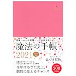 【2020年12月始まり】 永岡書店 はづき虹映 魔法の手帳2021 B6 ウィークリー 61181 月曜始まり