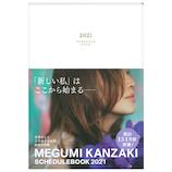 【2021年1月始まり】 永岡書店 MEGUMI KANZAKI スケジュールブック2021 B6 ウィークリー 61185 月曜始まり