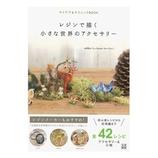 日東書院本社 レジンで描く小さな世界のアクセサリー