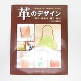 <東急ハンズ> 「革の技法」とはまた違う切り口で、今回は「革のデザイン」にポイントを置いた作品集です。 日本ヴォーグ社 革のデザイン画像