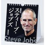 【日めくり】PHP スティーブ・ジョブス