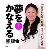 【日めくり】 PHP 日めくり 夢をかなえる 澤穂希 83516