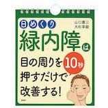 【日めくり】 緑内障は目の周りを10秒押すだけで改善する!