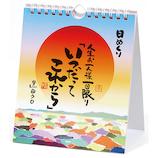 【日めくり】 PHP 人生お一人様一回限り 「いつだってこれから」 84644│カレンダー 万年カレンダー