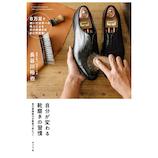 ポプラ社 自分が変わる 靴磨きの習慣
