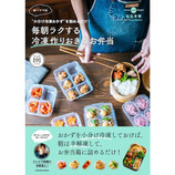 扶桑社 ゆーママの毎朝ラクする冷凍作りおきのお弁当│料理本