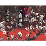 【2020年版・壁掛】山と溪谷社 花の万葉秀歌 852760
