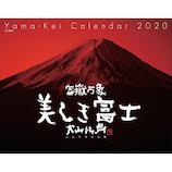 【2020年版・壁掛】山と溪谷社 富嶽万象 美しき富士 大山行男作品集 854170