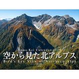 【2020年版・壁掛】山と溪谷社 空から見た北アルプス 854200