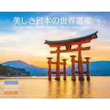 【2020年版・壁掛】山と溪谷社 美しき日本の世界遺産 854230
