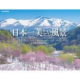 【2020年版・壁掛】山と溪谷社 日本一美しい風景カレンダー 854300