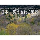 【2020年版・壁掛】山と溪谷社 高橋真澄 日本一癒やされる風景 854310