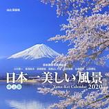 【2020年版・卓上】山と溪谷社 日本一美しい風景 卓上版 854340