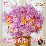 【2020年版・壁掛】山と溪谷社 假屋崎省吾の世界 花 854370