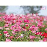 【2020年版・壁掛】山と溪谷社 心に残る癒やしの花風景 854380