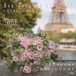 【2020年版・壁掛】山と溪谷社 Mon Bouquet et PARIS パリであなたの花束を 854400