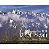 【2021年版・壁掛】 山と溪谷社 美しき日本の山 856230