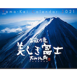 【2021年版・壁掛】 山と溪谷社 富嶽万象 美しき富士 856240