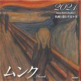 【2021年版・壁掛】 山と溪谷社 名画と暮らす ムンク 857420
