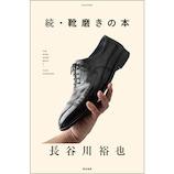 亜紀書房 続・靴磨きの本 長谷川裕也/著│クラフト書籍