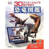 化学同人 3Dアニメ 恐竜図鑑 A4変型