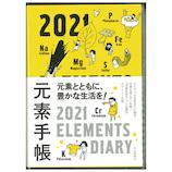 【2021年1月始まり】 化学同人 元素手帳2021 B6 ウィークリー 黄色 月曜始まり