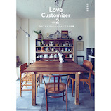 Love customizer No.2 DIY×セルフリノベーションでつくる家