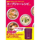 辰巳出版 スープジャーレシピ