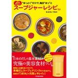 辰巳出版 カラダおいしいスープジャーレシピ A5判