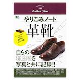 エイムック やりこみノート 革靴 6241681