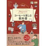 ナツメ社 理由がわかればもっとおいしい! コーヒーを楽しむ教科書 井崎英典監修