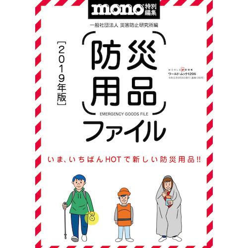 mono特別編集 防災用品ファイル 2019年版  いま、いちばんHOTで新しい防災用品!