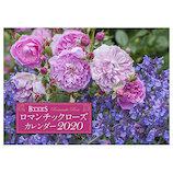 【2020年版・壁掛】芸文社 BISES(ビズ) ロマンチックローズカレンダー2020 NM8700−33