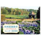 【2020年版・壁掛】芸文社 BISES(ビズ) 英国庭園散歩コッツウォルズカレンダー2020 NM8700−36