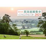 【2021年版・壁掛】 芸文社 英国庭園散歩 コッツウォルズカレンダー NM8700‐39